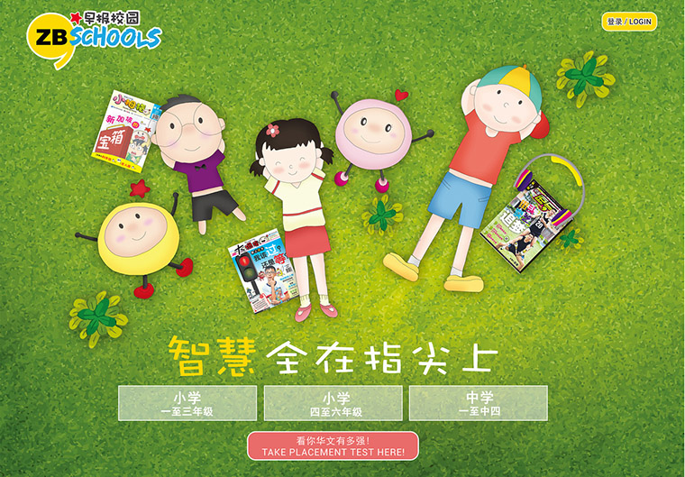 ZBSchools.sg provides content in Mandarin for students ranging in age from 5 to 17, as well as an archive of practice questions and other tools for teachers.