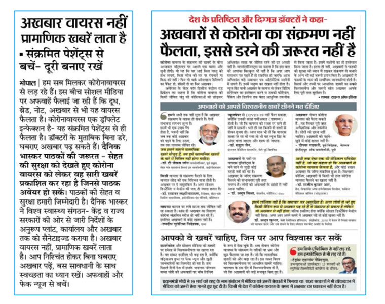 "Dainik Bhaskar's ""Newspaper is safe"" campaign dispelled rumors that the coronavirus could be spread through newspapers."