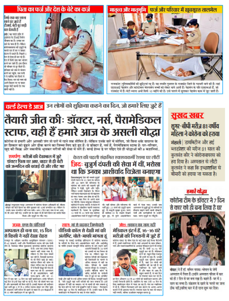 Dainik Bhaskar decided to promote positive stories during the COVID-19 lockdown.
