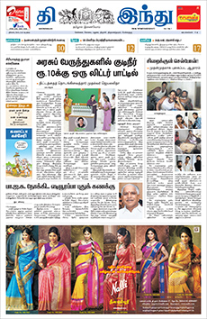INMA: Hindu expands brand by launching regional-language newspaper