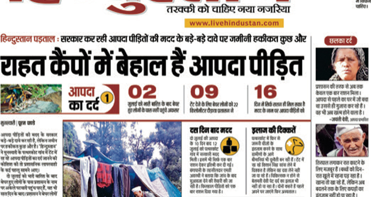 Hindustan coverage exposed the poor conditions many people were suffering at post-landslide relief camps.