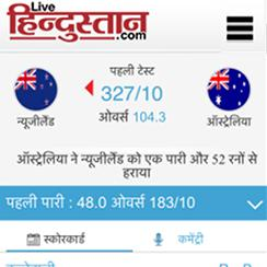 Hindi Cricket Coverage on Livehindustan.com