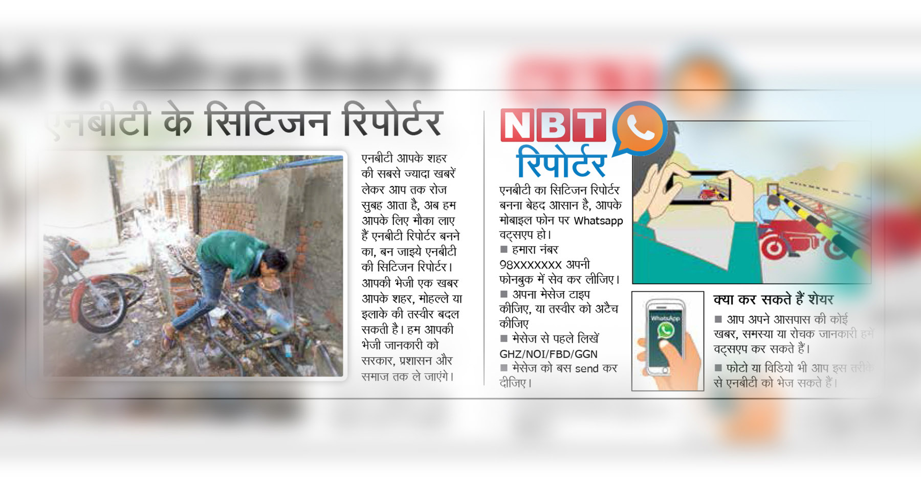 NavBharat Times engages readers with citizen journalism via WhatsApp platform