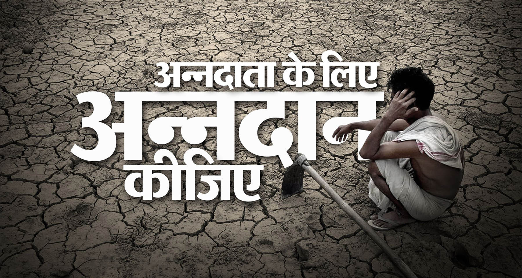 Dainik Bhaskar engages audience with print campaign to aid drought-stricken farmers